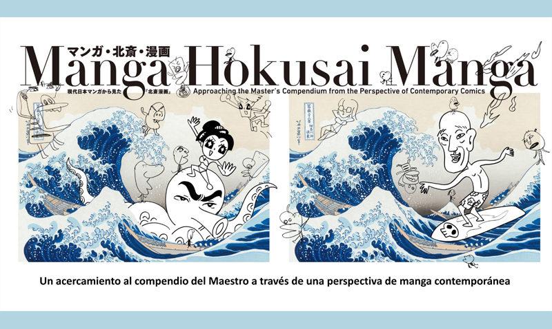 Exposición sobre el manga japonés podrá apreciarse en el Centro Cultural UCAB